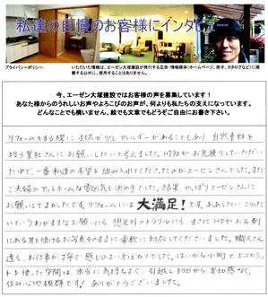アンケート:萩原一登 - コピー.jpg