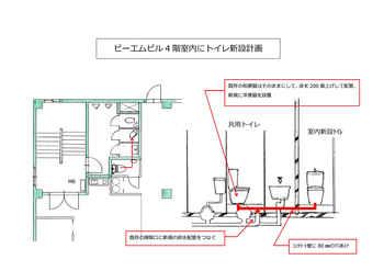 ビーエムビル 4階賃貸室内にトイレ新設計画.jpg
