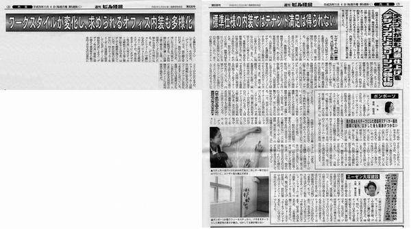 20131104 週刊ビル経営 取材.jpg