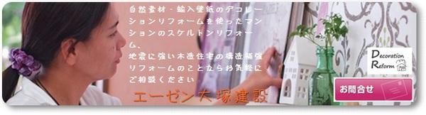 DRお問合せバナー.JPG
