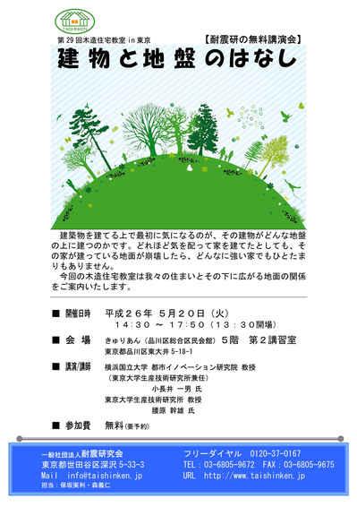告知チラシ_page001.jpg