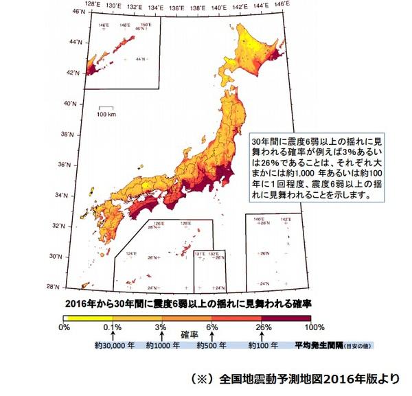 全国地震動予測地図2016.jpg