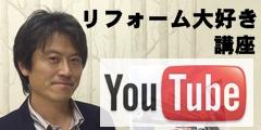 【YouTube】リフォーム大好き講座