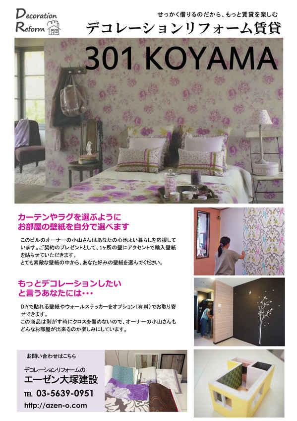デコレーションリフォーム賃貸 チラシ1 - コピー.jpg