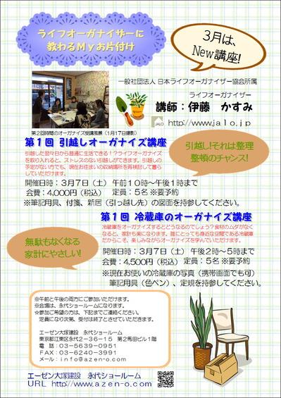3月ライフオーガナイズ講習会チラシ.JPEG