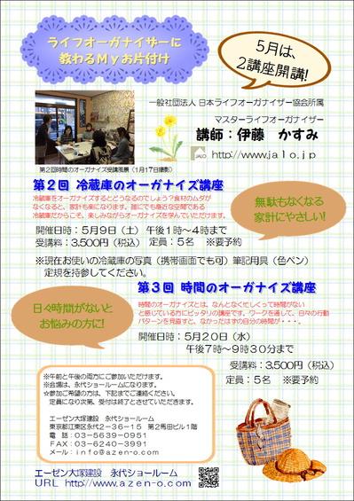 5月のライフオーガナイズ講座@永代.JPEG
