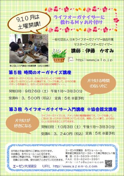 9月、10月LO講座お知らせ.JPEG
